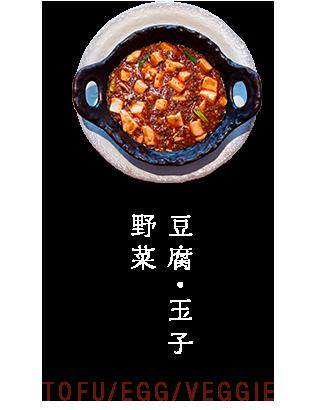 豆腐・玉子・野菜